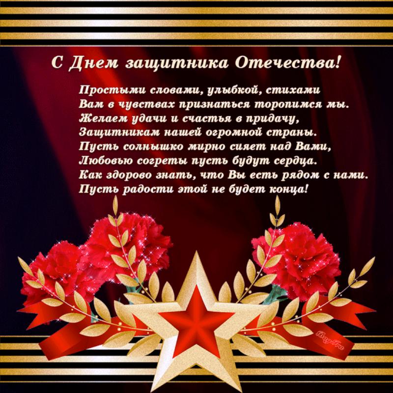 поздравление для мужчин с 23 февраля открытки со стихами готовились