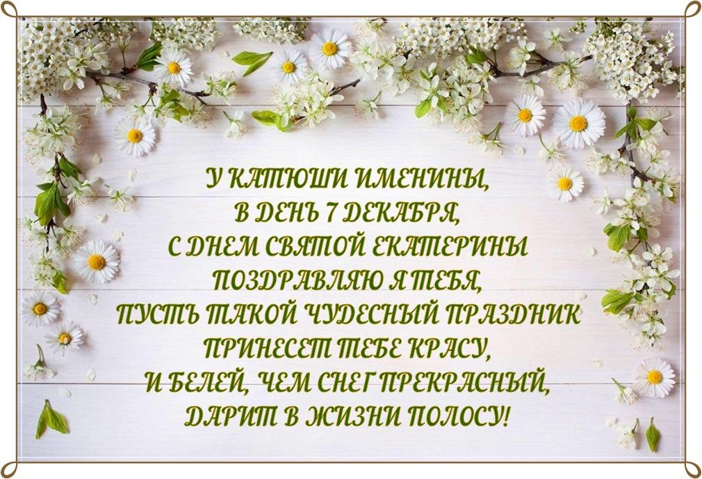 Поздравление с именинами дочке екатерине