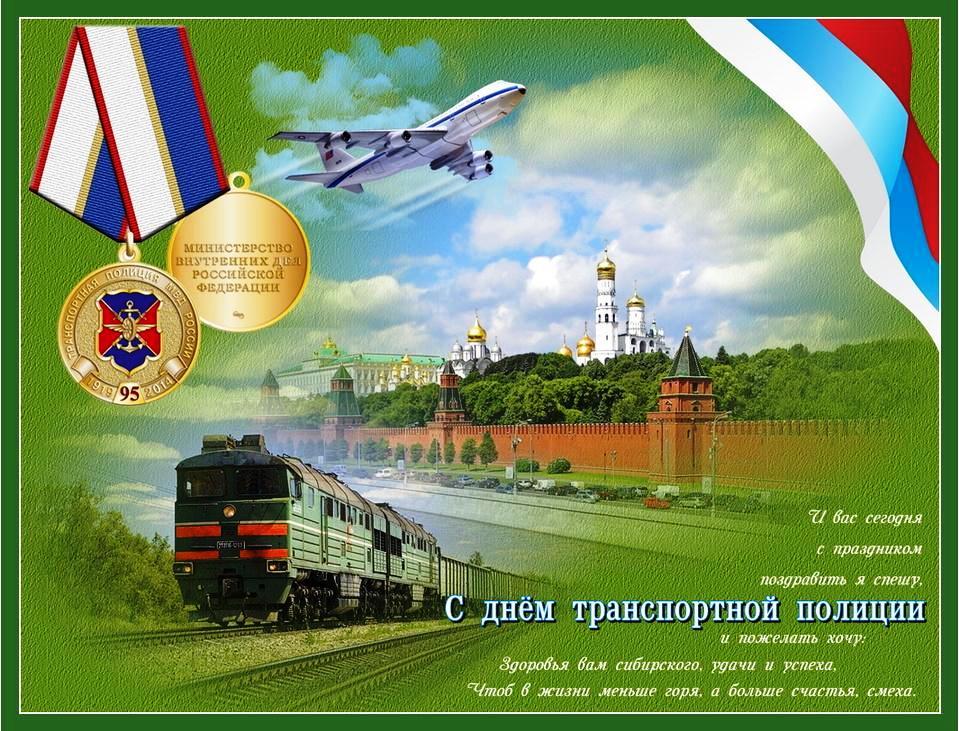 Когда день полиции в россии поздравления 929