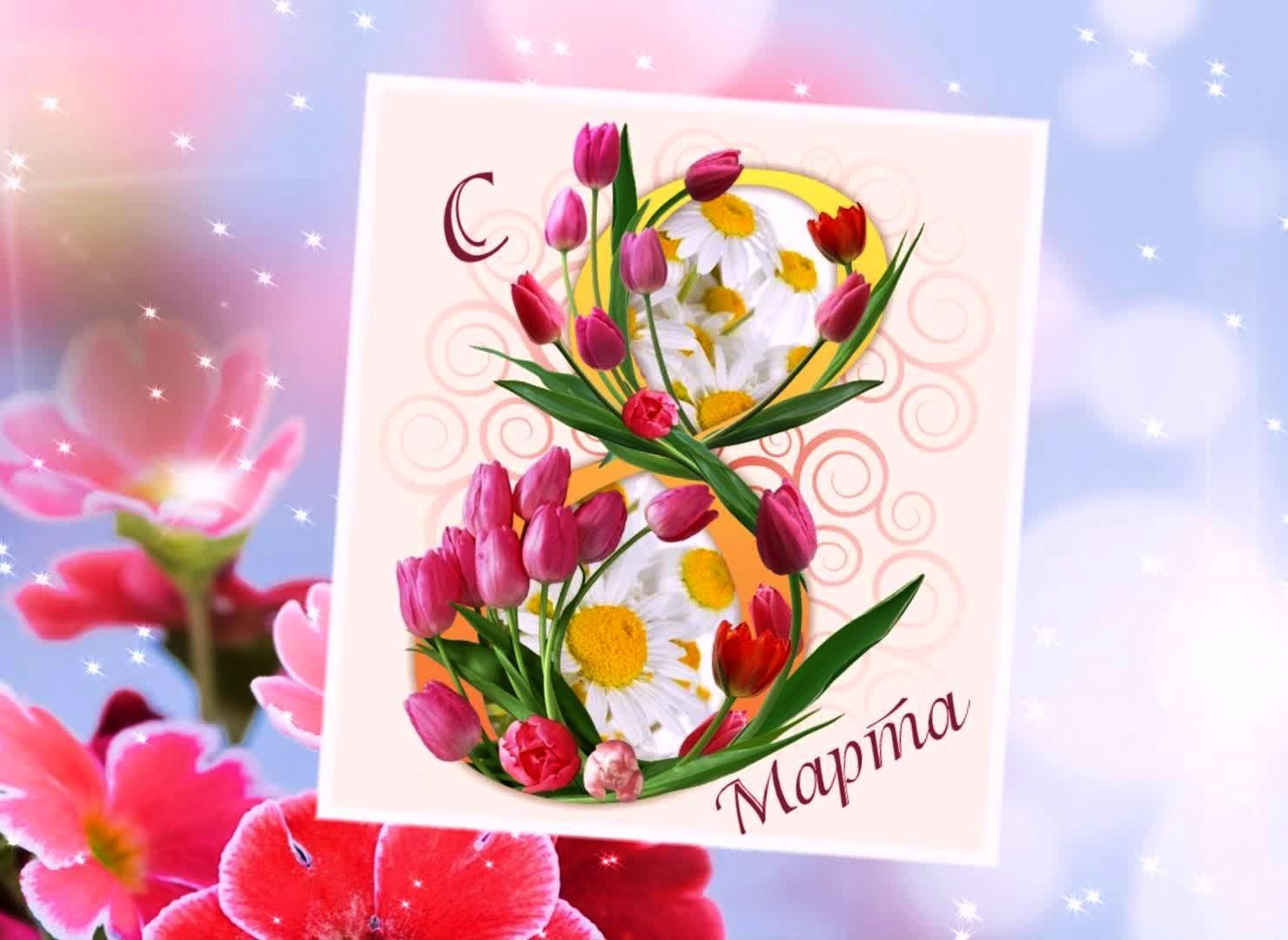 Подарочные открытки с 8 мартом, большим цветком