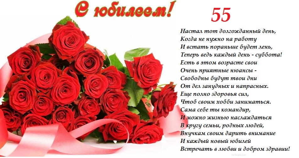 Поздравления с 55-днем рождения женщине