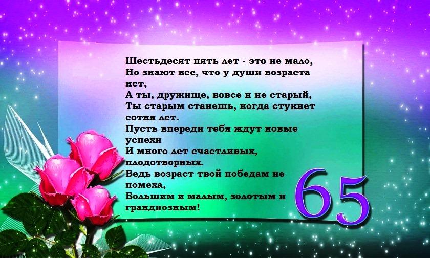 Женщине 65 поздравления в прозе 8