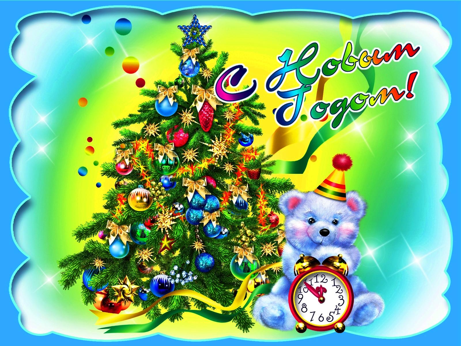 Красивый новый год открытки