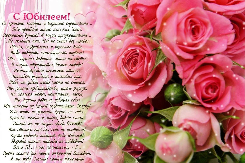 Поздравления с юбилеем 55 женщине от внучек фото 97