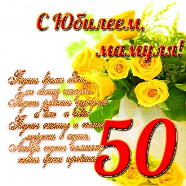Поздравления маме к юбилею 55 лет женщине