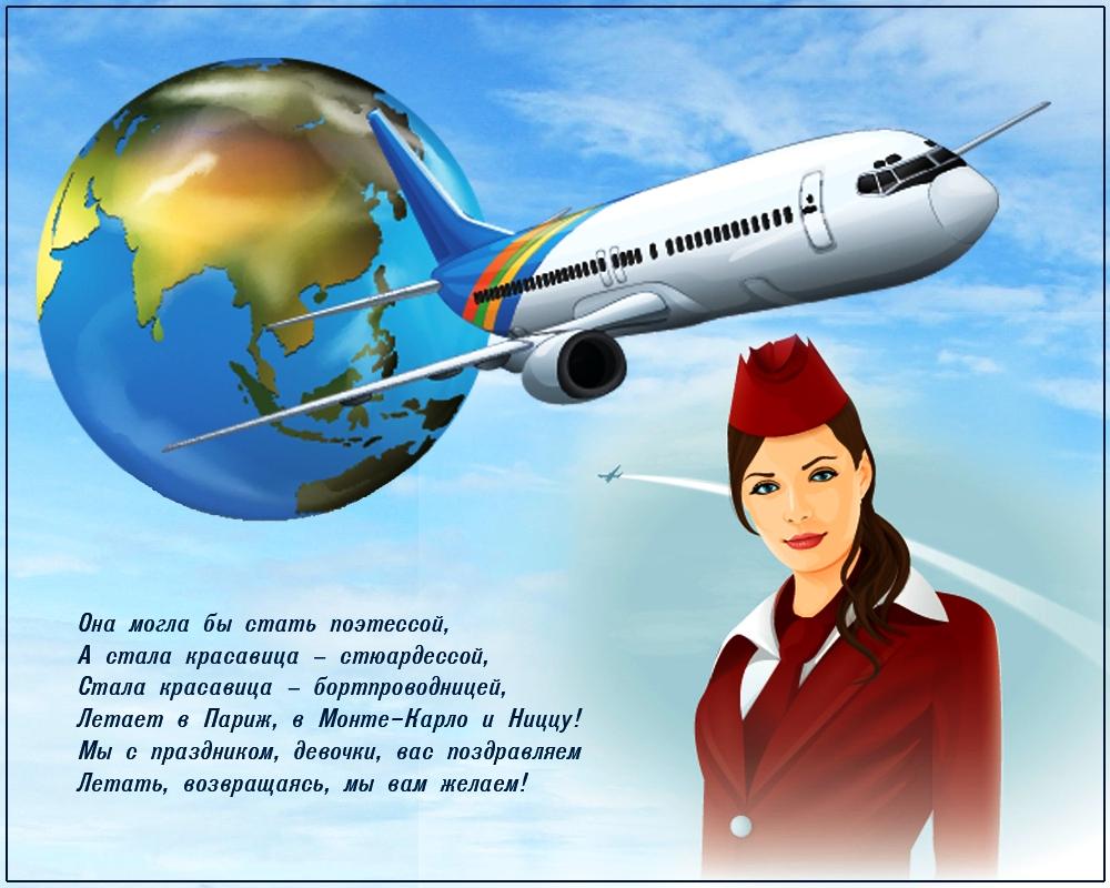 Днем, открытка гражданской авиации