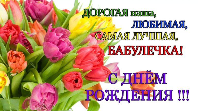 Поздравления Переделки ен с днем рождения