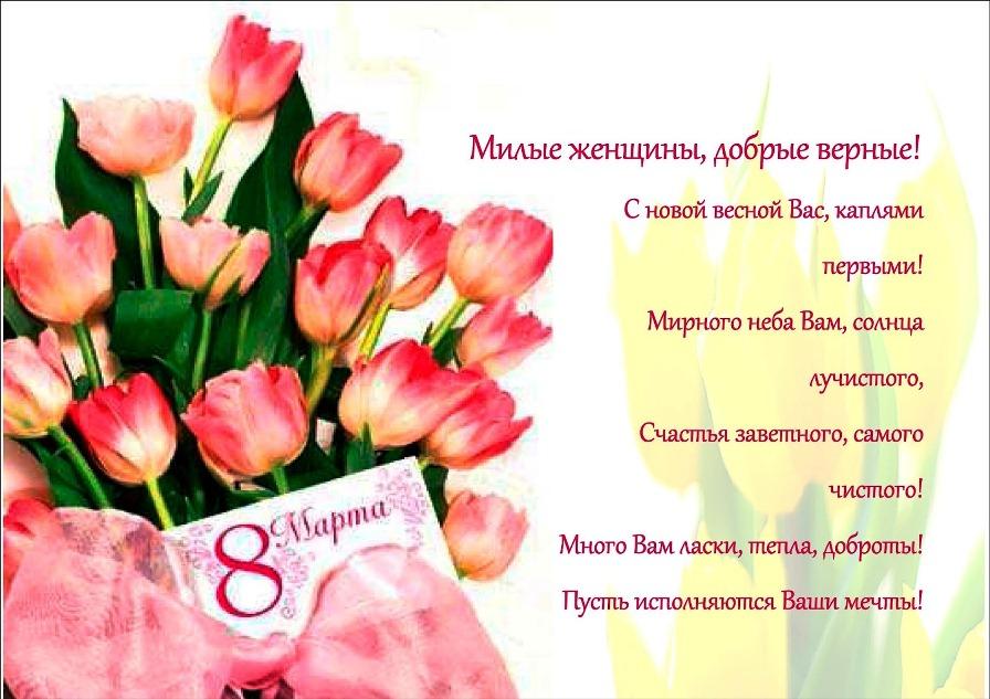 Поздравления с 8 марта бабушке (с Международным женским днем)
