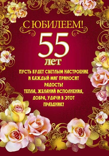 Шикарные поздравления женщине с 55 летием