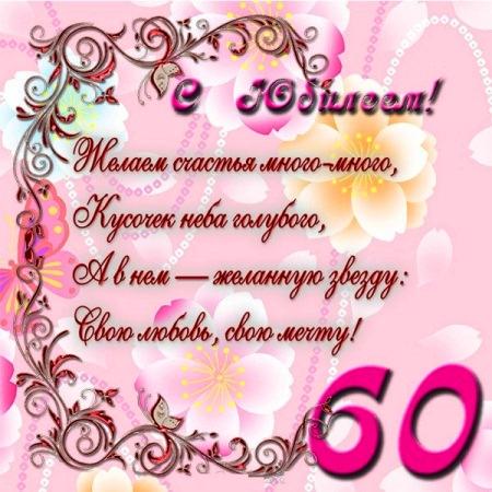 Поздравления с днем рождения 55 лет женщине красивые короткие 47