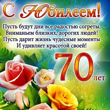 Поздравление с днем рождения женщине на юбилей 70 лет