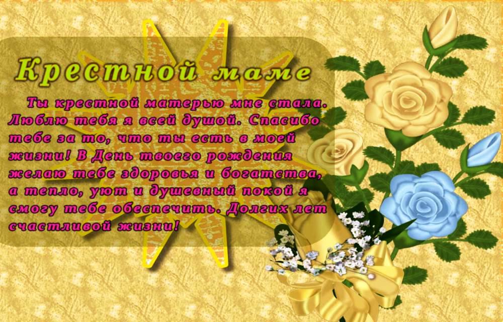 Открытка для крестной на день рождение, открытку