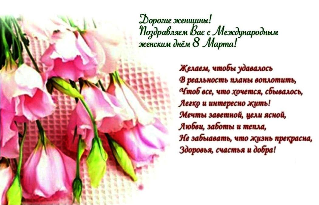 Открытки с поздравлениями с 8 марта коллегам женщинам открытки, для фотошоп
