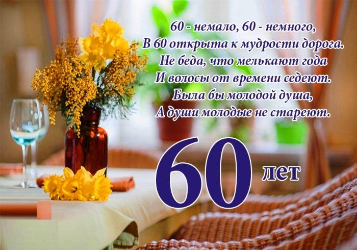 Поздравление с 45 летием женщине в стихах (шуточные) 91