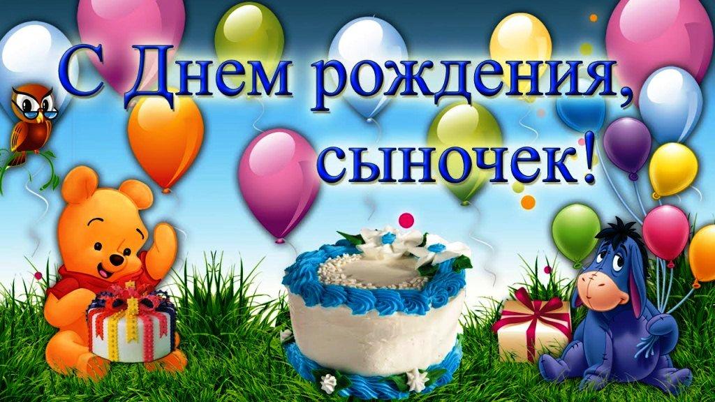 Сыночка поздравления на годик с днем рождения