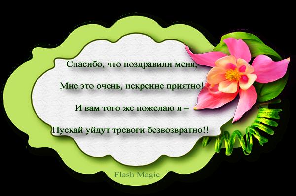 Днем рождения, открытки с благодарностью за поздравление с днем матери