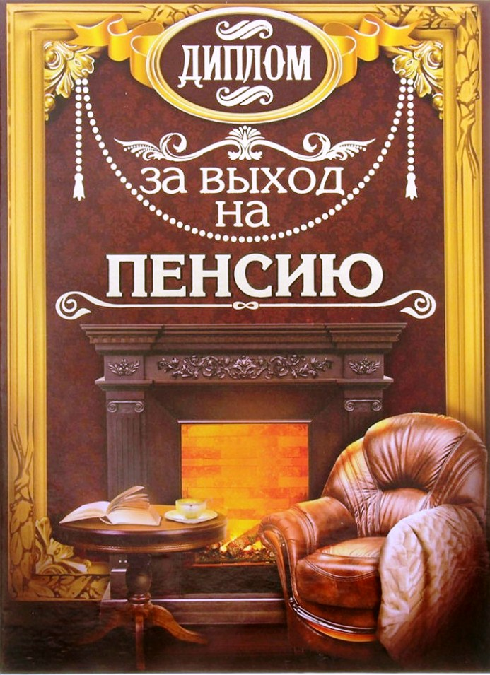 Татьяна открытка, открытки при уходе на пенсию мужчине