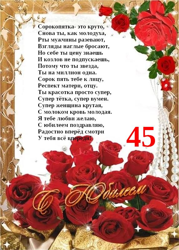 Поздравления с днём рождения женщине в стихах красивые с юбилеем 45 91