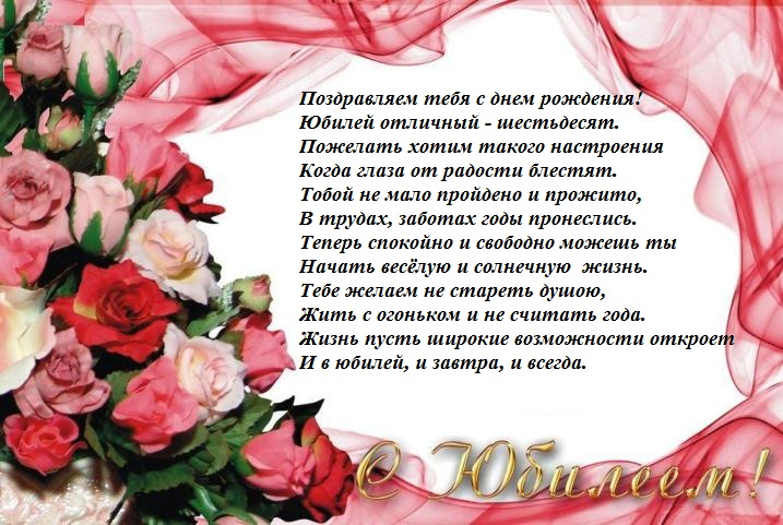 Днем, открытки м юбилеем женщине 60 лет в стихах