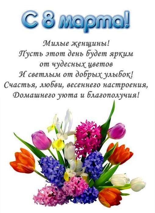 Поздравление сотруднице на 8 марта