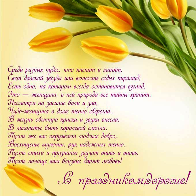 Пожелание на 8 марта женщинам короткие своими словами
