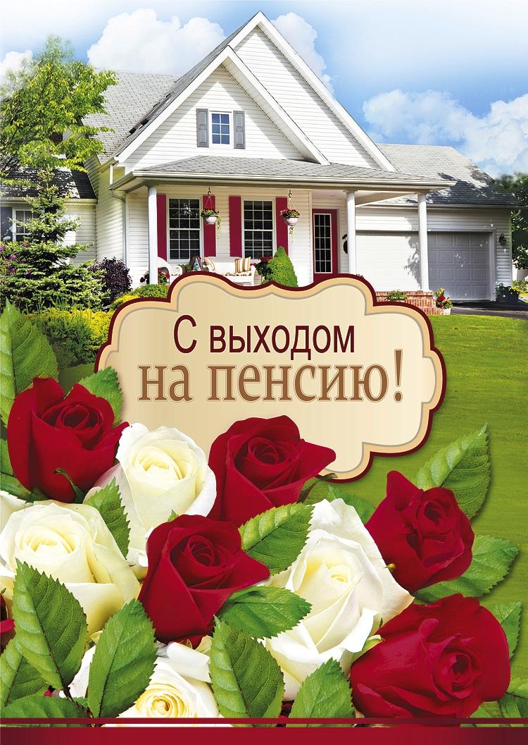 Поздравление днем, открытка и пожелание на пенсию