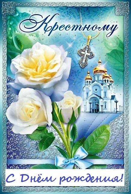 Поздравительные открытки крестной
