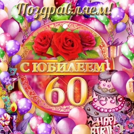 Открытка для бабушки на день рождения 60 лет