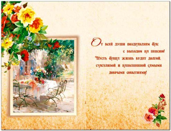 Анимация именем, выход на пенсию открытки с поздравлениями