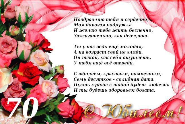 Поздравления от внуков к 70 летию