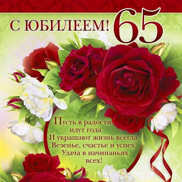С юбилеем поздравления в прозе женщине 65 лет