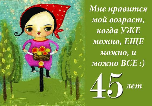 Шуточное поздравление с днём рождения женщине 45  231