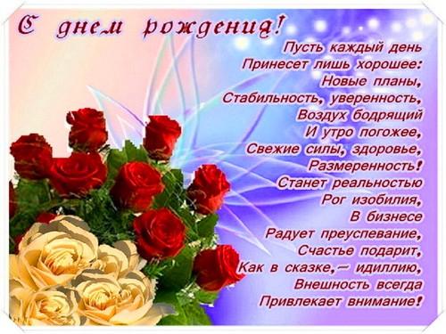 С днём рождения красивое длинное поздравление