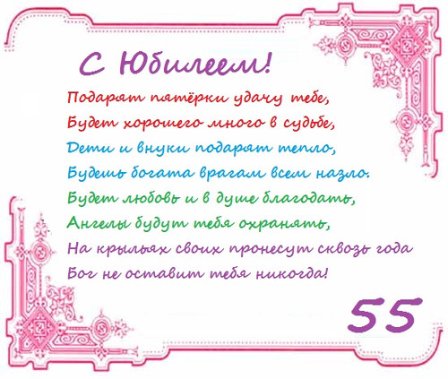 Поздравление коллеге-учителю женщине к 55-летию