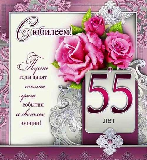 Юбилей 55 лет женщине поздравления проза