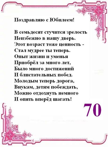 Поздравление с 70 летием женщине в стихах красивые 63