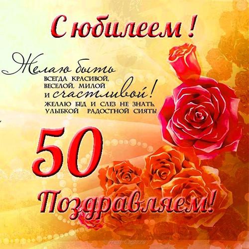 Сценка для юбилея поздравление 50