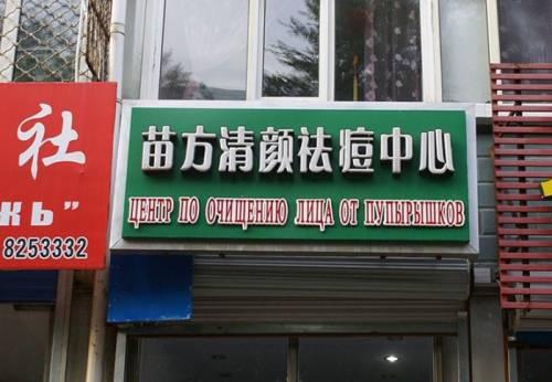 Центр по очищению лица от пупырышков