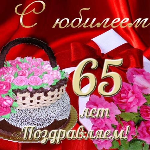 Поздравления с днем рождения женщине в стихах с юбилеем 65 лет