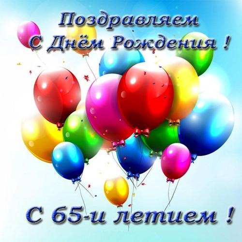 Поздравление с днем рождения 65 летием мужчине