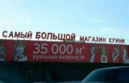 Самый большой магазин ху*ни