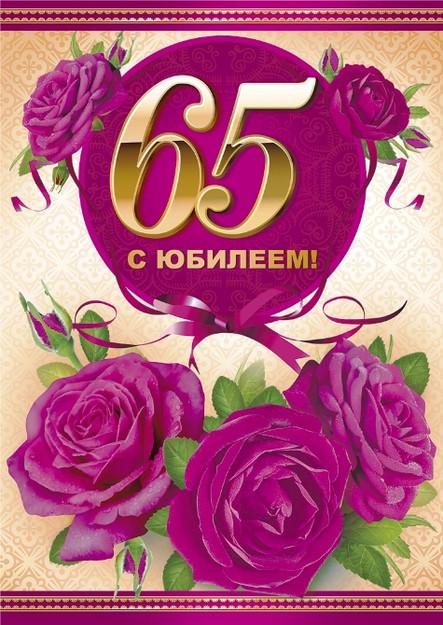 Поздравления бабушки с 65
