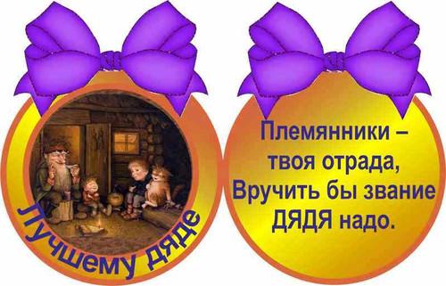 Поздравления дяде с рождением племянницы открытка, рисунок