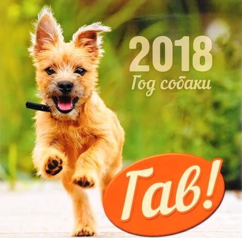 Открытка 2018 Бегущий щенок