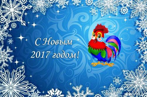 Открытка с Новым 2017 годом Петуха 1 047px × 696px