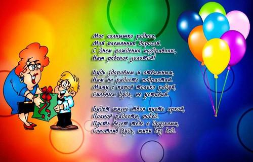 Поздравления с днем рождения племяннику на 9 лет от тети