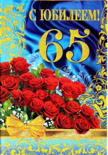 с днем рождения 65 лет поздравления