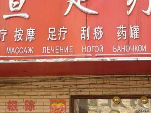 Китайская медицина - массаж лечение ногой баночкой
