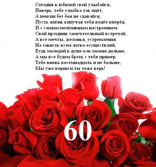 Открытки м юбилеем женщине 60 лет в стихах, надписью прощенное