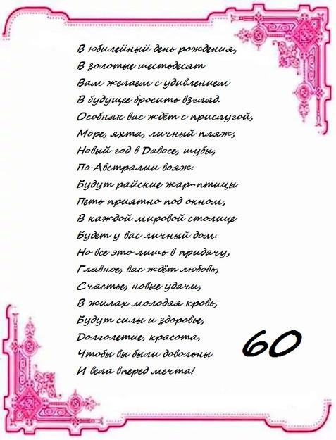 Весёлые поздравления с 60 летием 6